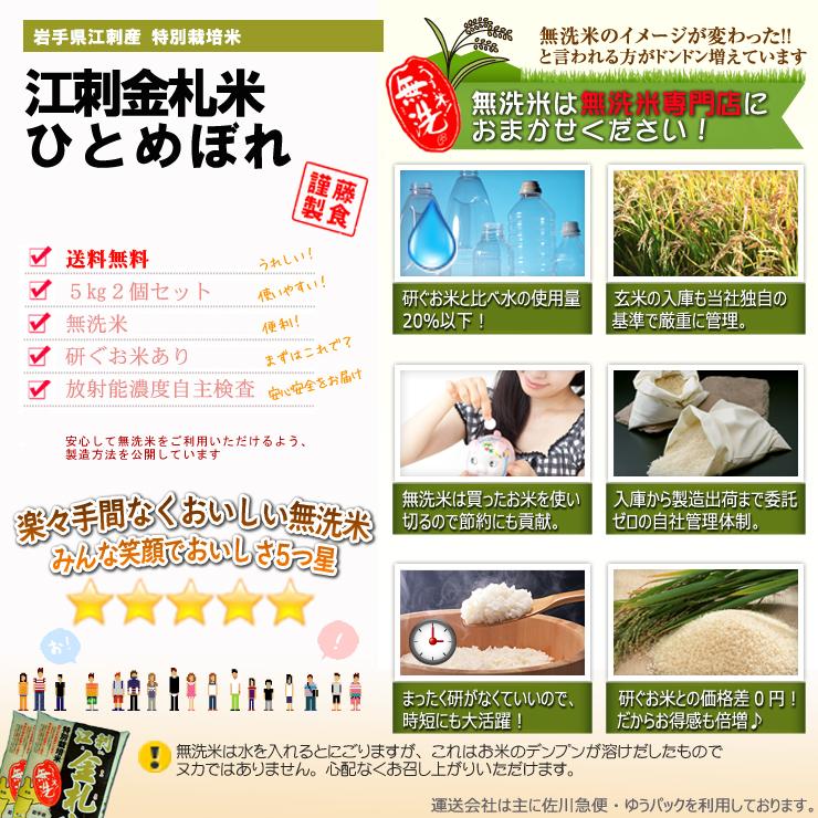江刺金札米特別栽培米